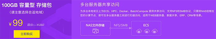阿里云NAS文件存储100GB存储包99元