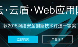 阿里云云盾Web应用防火墙获2018网络安全创新技术评选一等奖