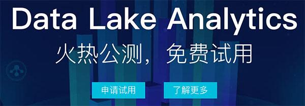 阿里云大数据Data Lake Analytics公测免费试用中