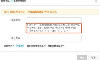 阿里云ECS云服务器实例更改/重置密码要求