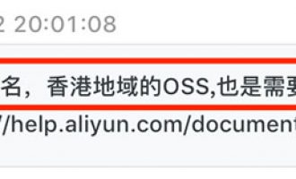 阿里云香港OSS需要备案吗?