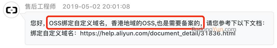 阿里云香港区域OSS是否需要备案