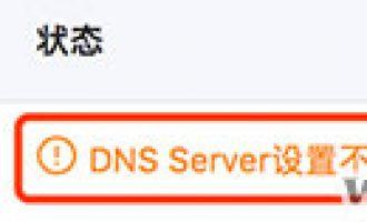 阿里云域名DNS Server设置不符的解决方法