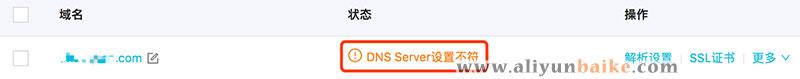 阿里云域名DNS Server设置不符