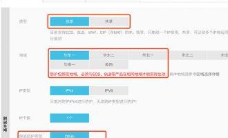 阿里云DDoS防护包配置选购指南