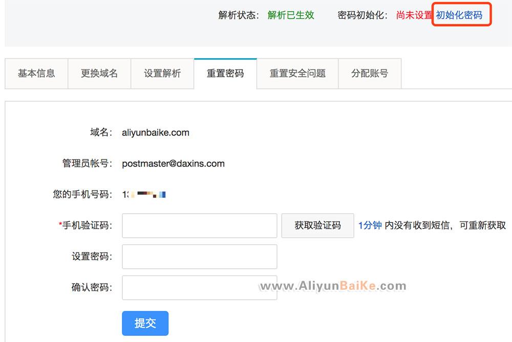 企业邮箱密码初始化