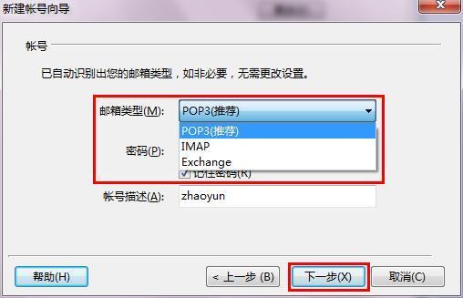 阿里云邮箱POP3设置