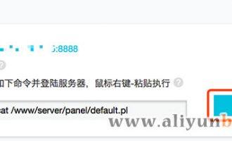 阿里云轻量应用服务器安装宝塔镜像后台登录密码