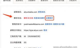 阿里云企业邮箱域名解析设置图文教程