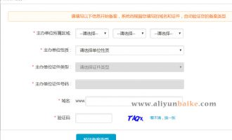 阿里云网站域名备案详细流程