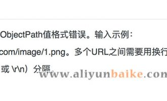 阿里云CDN刷新缓存URL报错的解决方法