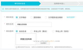 阿里云商标注册申请系统使用教程帮助详解(图)