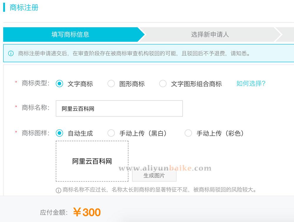 阿里云商标注册申请系统