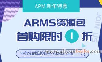 阿里云ARMS资源包首购限时1折优惠
