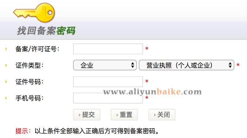 网站域名备案密码找回