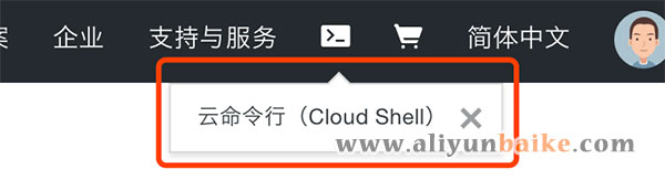 云命令工具Cloud Shell