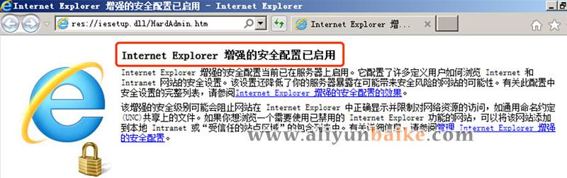 Internet Explorer 增强的安全配置已启用