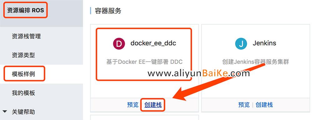 模板样例-docker_ee_ddc