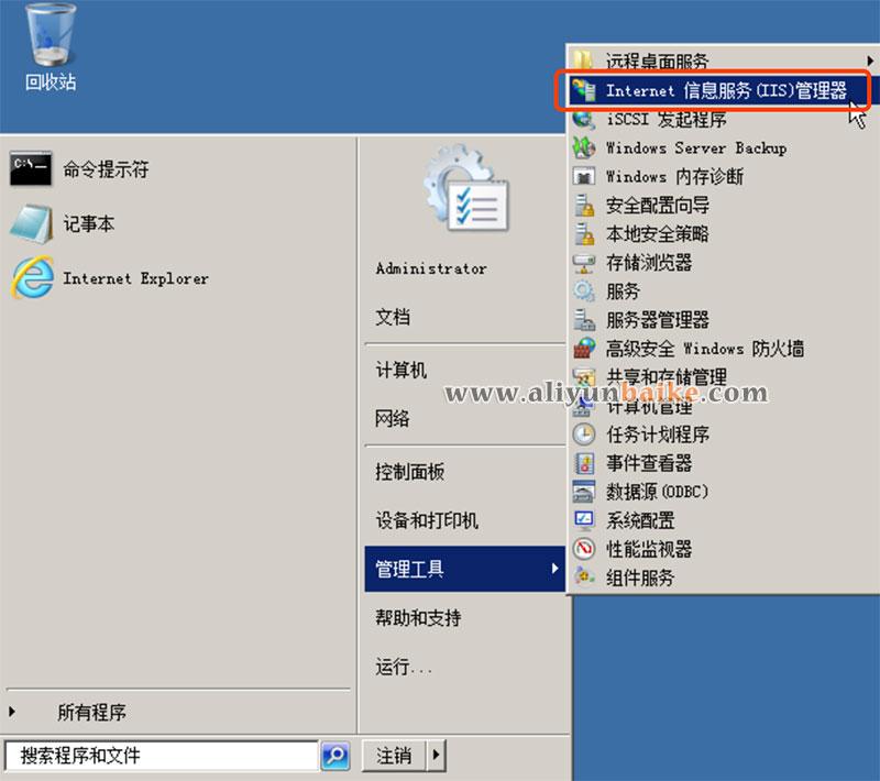Internet 信息服务(IIS)管理器