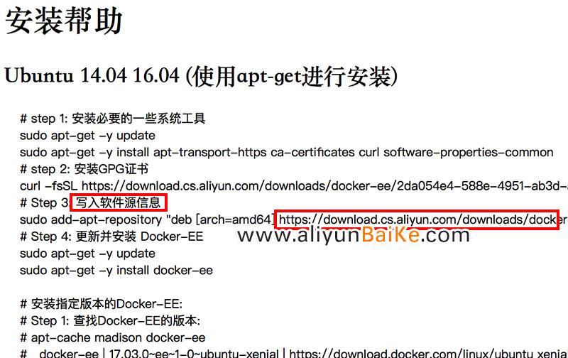 Docker EE安装帮助获取软件源地址