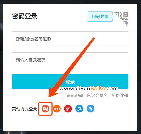 使用淘宝账号一键授权登陆阿里云官网
