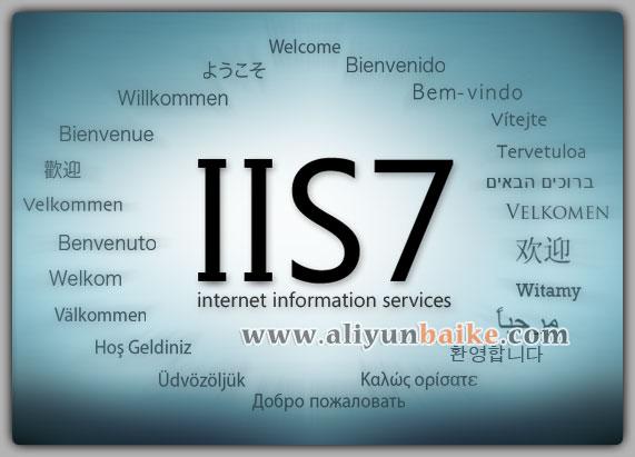 Web服务器(IIS)默认页