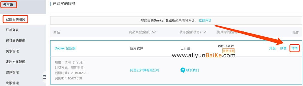 查看已购买Docker企业版