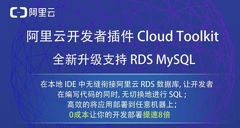 Cloud Toolkit支持RDS MySQL