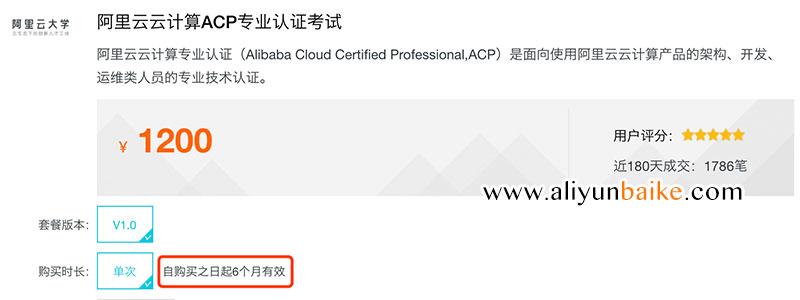 ACP认证费用1200元