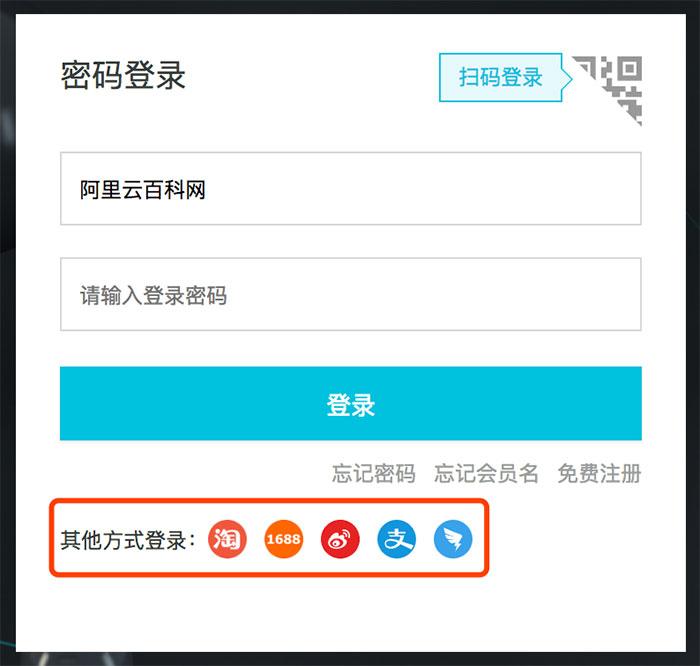 阿里云支持的账号登录方式