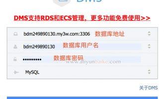 阿里云虚拟主机数据库使用DMS管理登录