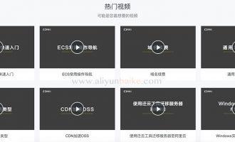 阿里云ECS云服务器视频教程