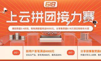 阿里云618优惠服务器拼团满返6000元再领6.18万代金券