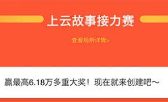 阿里云618优惠活动云上故事集赞6.18万代金券是怎么回事?