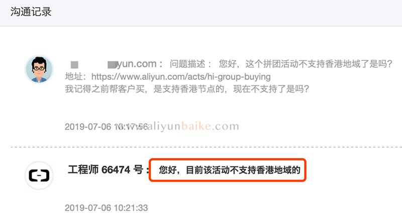 阿里云服务器拼团不支持香港节点