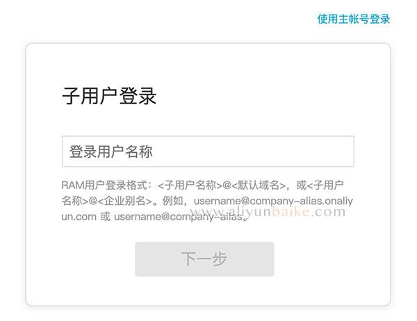 阿里云RAM用户子用户登录