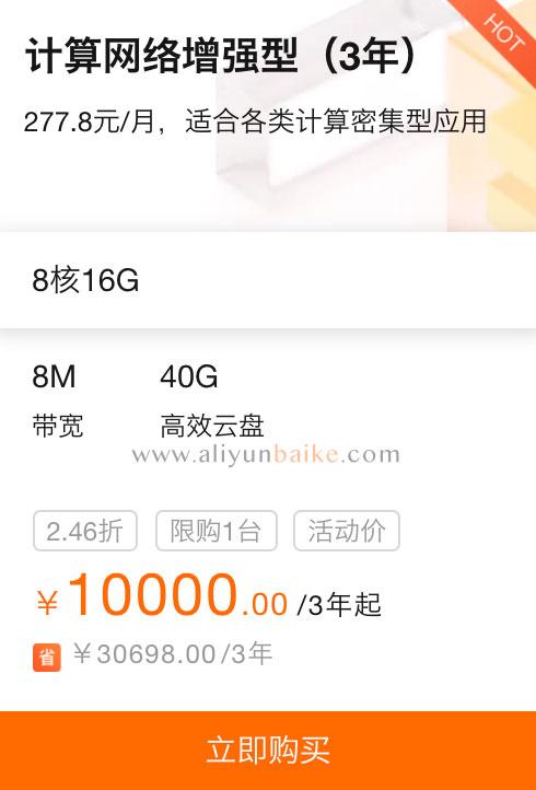阿里云8核/16G/8M云服务器优惠
