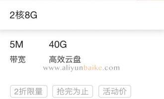 阿里云2核/8G/5M宽带云服务器优惠价3年3000元(sn2ne实例)