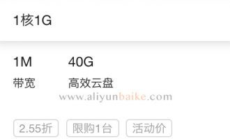 阿里云1核1G服务器优惠价3年538.87元(突发性能型t5)
