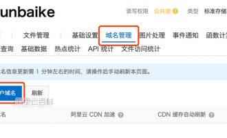 OSS使用Bucket域名访问直接下载不能打开网页的解决方法