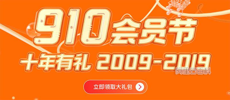 阿里云910会员节