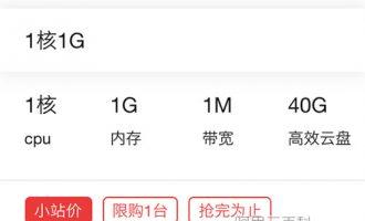 阿里云119元香港服务器优惠活动(不用备案)