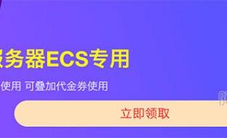 阿里云9折优惠券ECS云服务器产品专用券免费领取