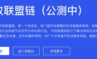 蚂蚁区块链开放联盟链(OpenChain)免费公测限时申请