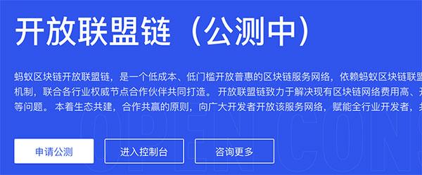 蚂蚁区块链开放联盟链(OpenChain)免费公测
