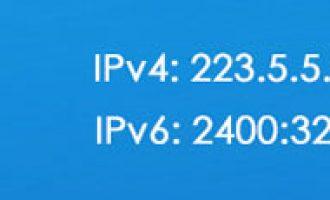 阿里云公共DNS解析地址(免费使用)