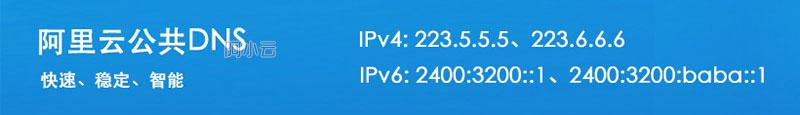 阿里云公共DNS地址