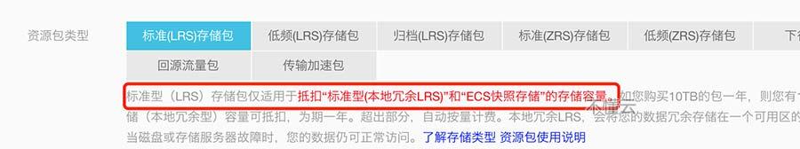 阿里云OSS标准(LRS)存储包