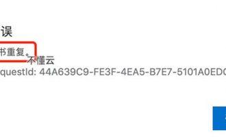 阿里云CDN更新HTTPS证书提示证书重复的解决方法