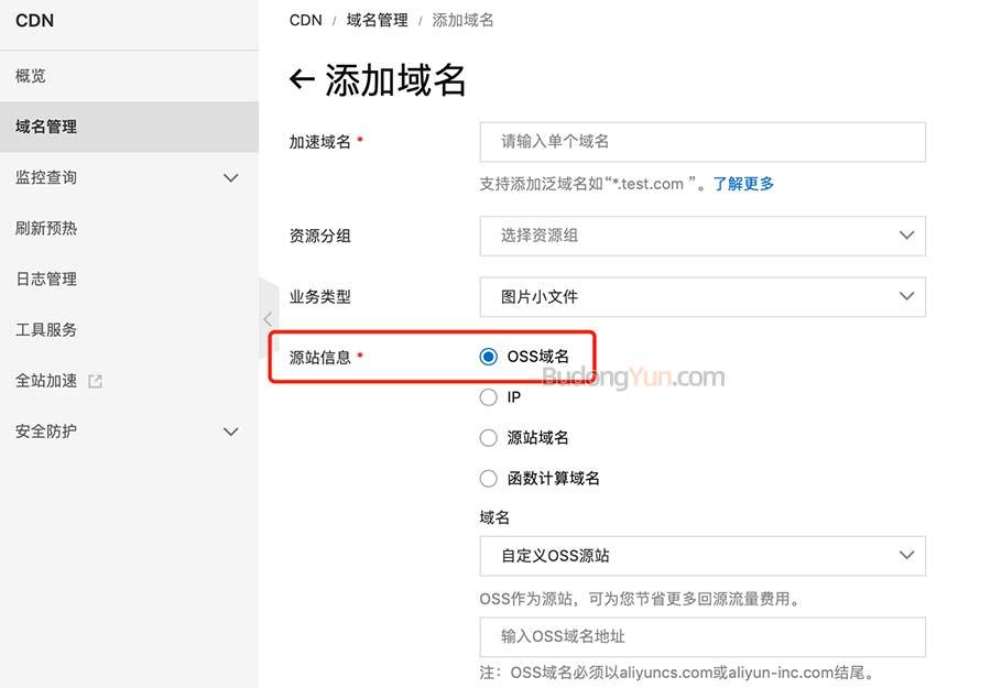 阿里云CDN添加OSS域名